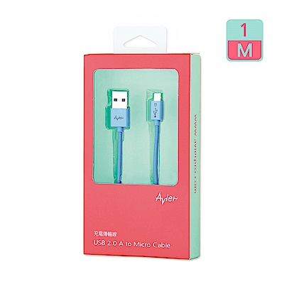 【Avier】 Micro USB 2.0充電傳輸線_(1M)-藍色