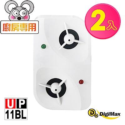 DigiMax『驅鼠轟炸機』超音波驅鼠蟲器 [ 有效空間90坪 ] [ 超音波驅鼠 ] [ 磁震波驅蟲 ] [ 人畜無害 ]-UP-11BL