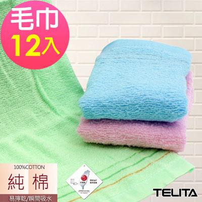 TELITA 純棉素色三緞條易擰乾毛巾(超值12入組)