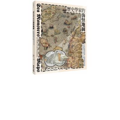 歷史學家的海怪地圖:中世紀地理座標上最神祕的符號、航海傳說及寰宇冒險