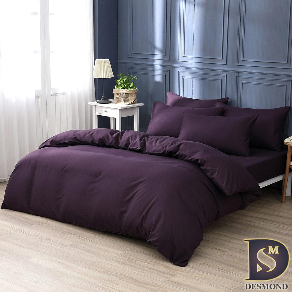 岱思夢 柔絲棉 被套床包組 單人 雙人 加大 特大 尺寸均一價 素色床包四件組 神秘紫