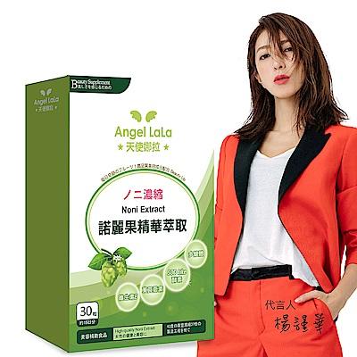 Angel LaLa 天使娜拉 諾麗果精華膠囊(30粒/盒)