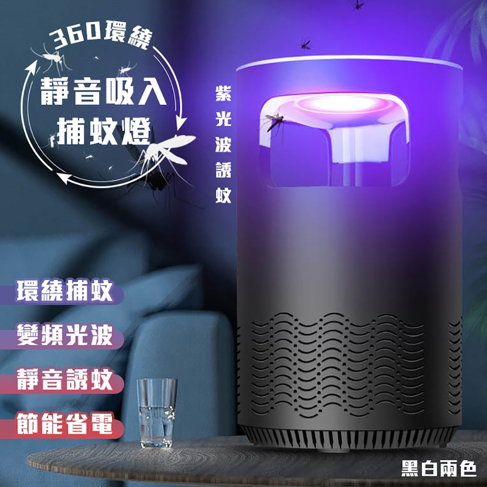 360環繞靜音吸入捕蚊燈