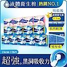 好自在INFINITY 液體衛生棉13入組(24cm x9盒+敏感肌系列24cm x4盒)