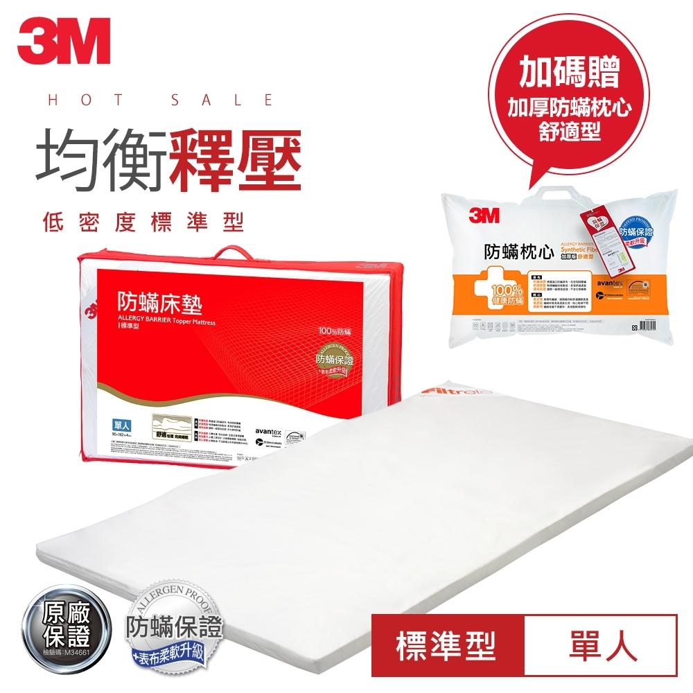 3M 100%防蟎床墊 低密度標準型-單人(加贈舒適枕1入)