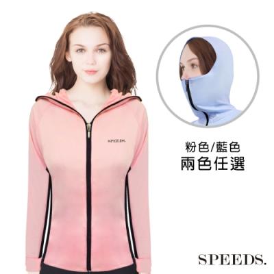 【SPEED S.】顯瘦防曬連帽外套(藍色/粉色)