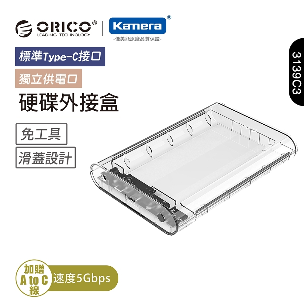 ORICO 2.5/3.5 吋 硬碟外接盒-透明(3139C3)