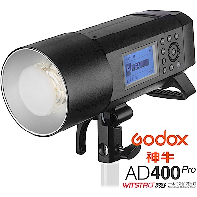 GODOX 神牛 AD400 Pro 400W TTL 鋰電池一體式外拍燈 (公司貨)
