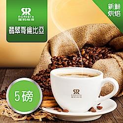 【RORISTA】翡翠哥倫比亞_單品咖啡豆-新鮮烘焙(5磅)