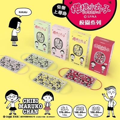艾可兒 幼幼醫用口罩-小丸子校園系列(12入/盒x3盒組)