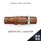 DW 錶帶 官方旗艦店 14mm銀扣 淺棕真皮皮革錶帶