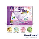 藍鷹牌 台灣製造 水針布立體兒童口罩 1盒 無毒油墨