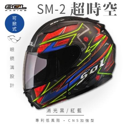 【SOL】SM-2 超時空 消光黑/紅藍 可樂帽 GM-64(可掀式安全帽│機車│內襯│鏡片│全可拆內襯│內墨鏡片)