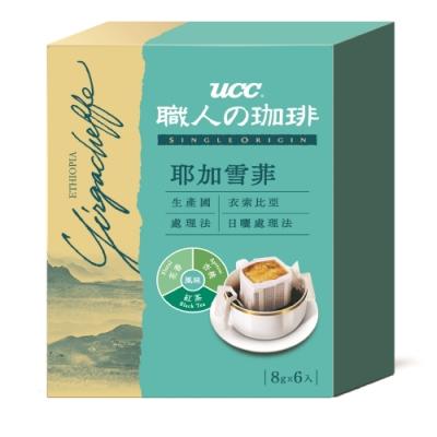 UCC 產地嚴選耶加雪菲濾掛式咖啡(8gx6入)