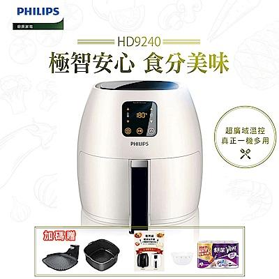 ★加贈5%超贈點+5好禮★飛利浦PHILIPS 歐洲進口數位觸控式健康氣炸鍋HD9240(白)