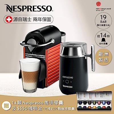Nespresso Pixie 紅 Barista咖啡大師調理機 組合