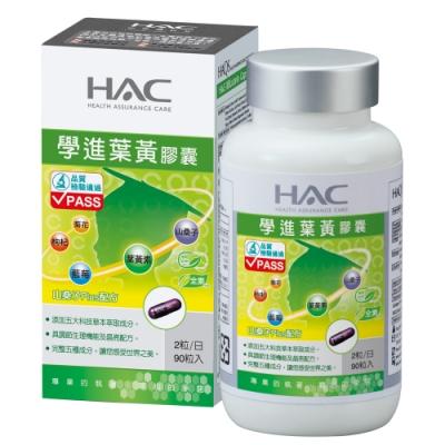 【永信HAC】學進葉黃膠囊  (金盞花萃取物) (90粒/瓶 )