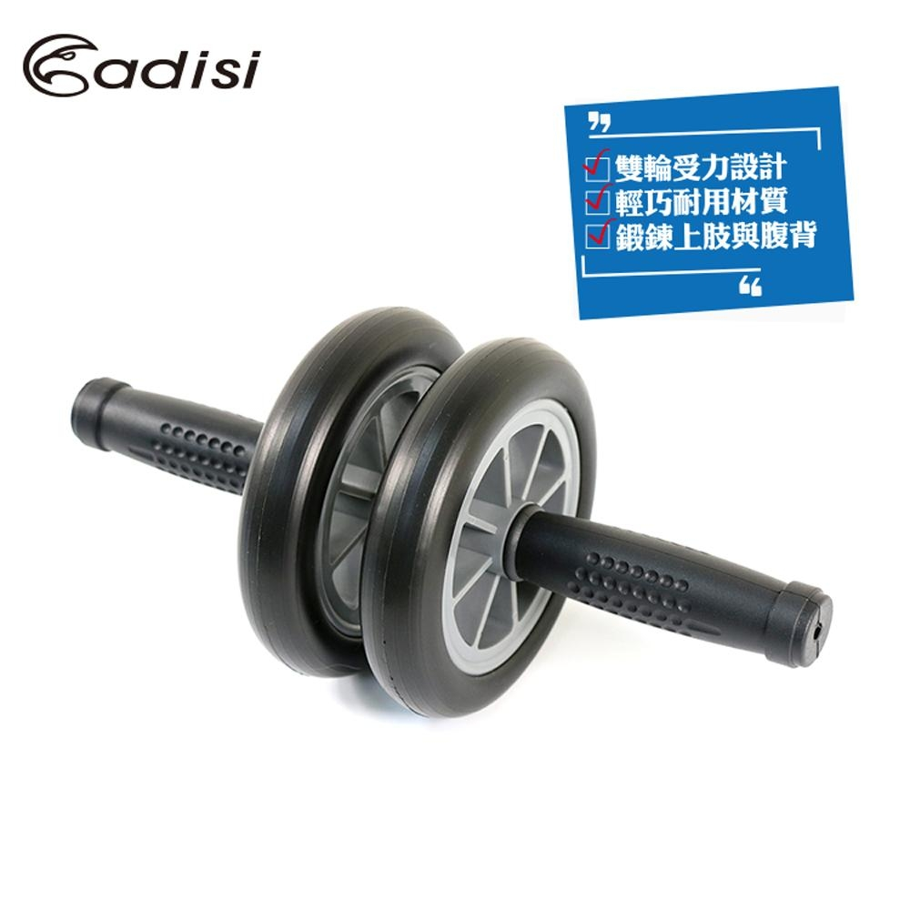 ADISI 運動健身滾輪 AS17062(雙輪受力,核心肌群,健身)