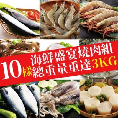 豪華海鮮3KG十件組 (嚴選野生大干貝、鮮甜大白蝦、霸王草蝦、鮮凍萬里三點蟹、半殼扇貝)