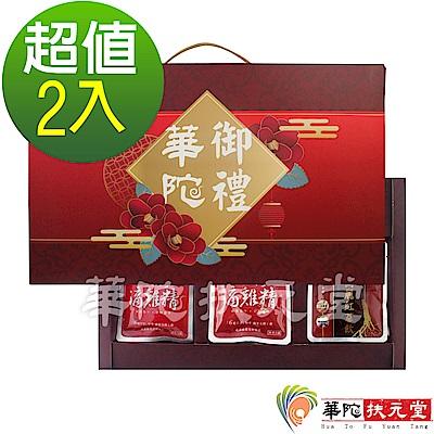 華陀扶元堂 養生御禮‧三-2盒(黑鑽櫻桃高麗紅蔘飲+滴雞精)