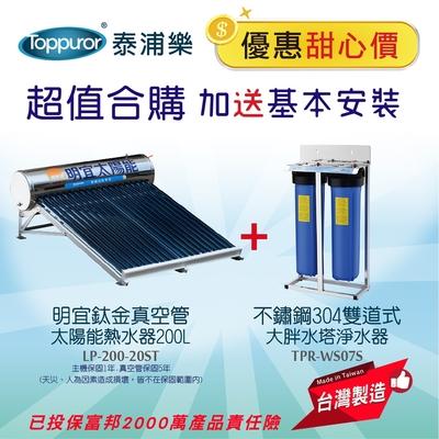 【Toppuror 泰浦樂】鈦金管太陽能熱水器+不鏽鋼304雙道大胖水塔淨水器含基本安裝