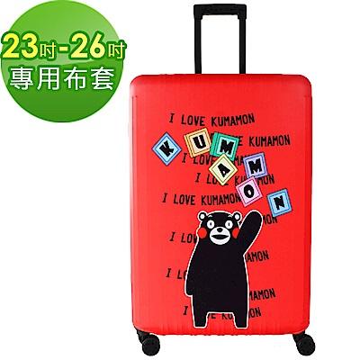 Starke 高彈性行李箱套-哈囉熊本熊(適用23-26吋)