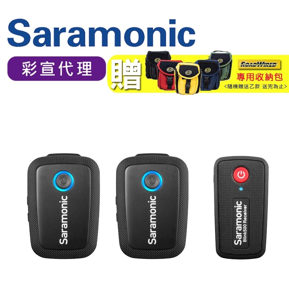 Saramonic 楓笛 一對二無線領夾麥克風套裝 Blink500 B2 (TX+TX+RX)(彩宣公司貨)