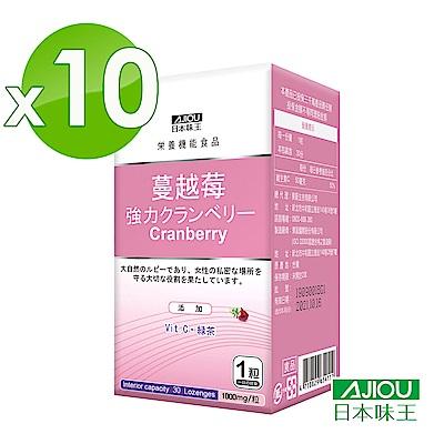 【日本味王】強效蔓越莓錠(10瓶入)