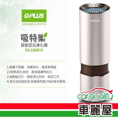 【G-PLUS 拓勤】吸特樂隨身空氣淨化器、含濾網X2(FA-CA001S)