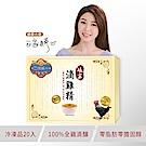 (母親節大優惠中)娘家冷凍滴雞精(坐月子.病後保養) 20包/盒