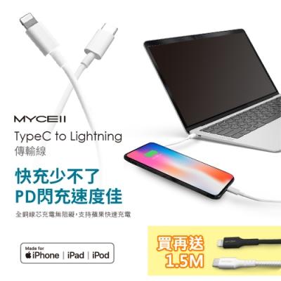 MYCEll Lightning 1.2m+1.5m充電傳輸線(MFI認證)
