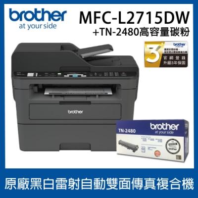 Brother MFC-L2715DW 黑白雷射複合機+TN-2480原廠高容量碳粉