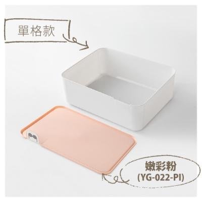 【FL生活+】嫩彩系多格附蓋收納盒-單格款(YG-022)