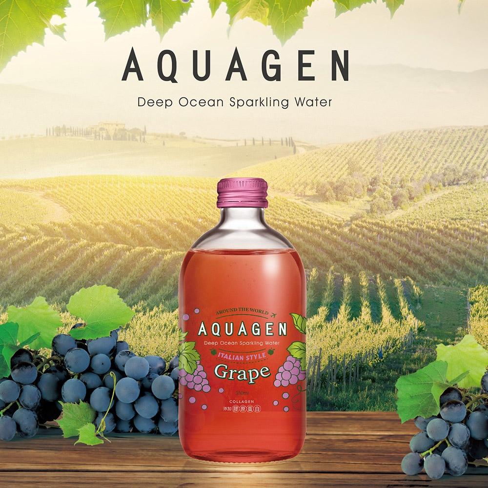 【AQUAGEN】海洋深層氣泡水-義大利葡萄繽紛(330mlx24瓶/箱)