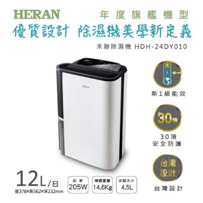 結帳驚喜 HERAN禾聯 12L 1級負離子清淨除濕機 HDH-24DY010