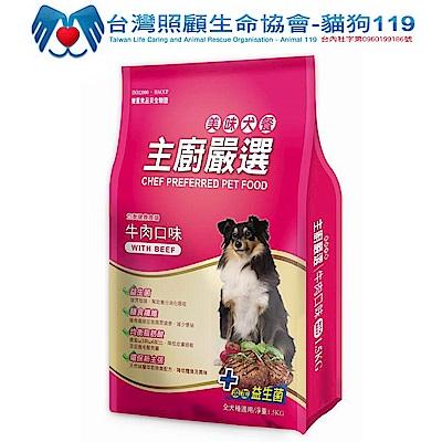 直接寄送臺灣照顧生命協會 主廚嚴選美味犬糧 15kgX1包