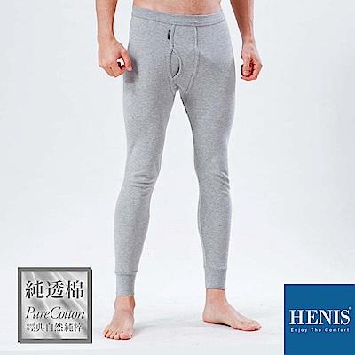 HENIS 經典純棉居家褲 (淺麻灰)