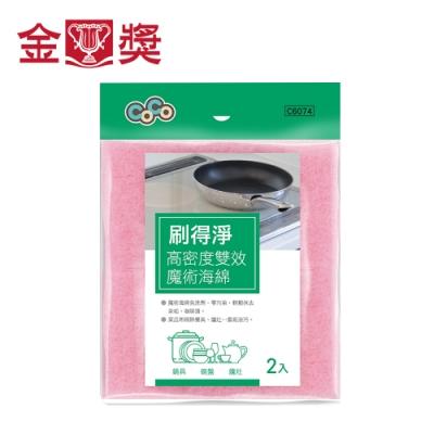 【金獎】CoCo刷得淨高密度雙效魔術海綿(2入)