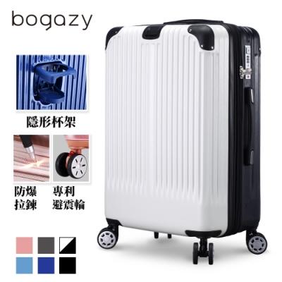 Bogazy 韶光絲旋 26吋拉絲紋行李箱(黑白配)