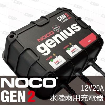 【NOCO Genius】GEN2水陸兩用電瓶充電器12V20A/拖車 船舶 遊艇 發電機