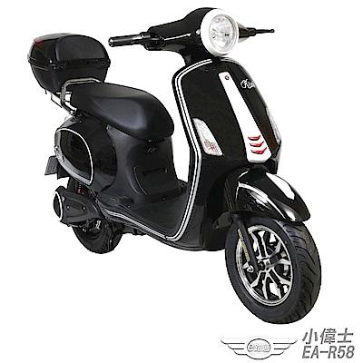 【e路通】EA-R58  小偉士 48V鉛酸 500W LED大燈 液晶儀表 電動車