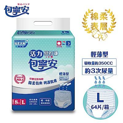 包寧安棉柔護膚 活力易拉褲(內褲型) 成人紙尿褲(L8片X8包/箱)