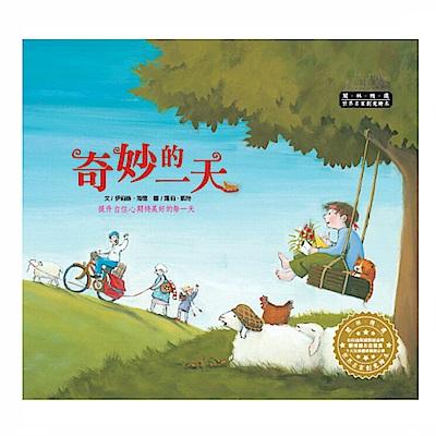 閣林 波隆那插畫獎-奇妙的一天(1書1CD)