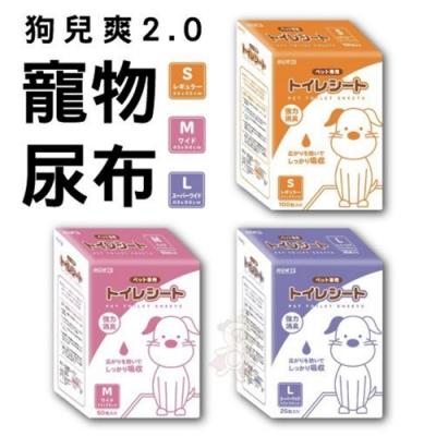 【兩包組】 狗而爽2.0 寵物尿布墊 吸水速度加倍提升 100/50/25片
