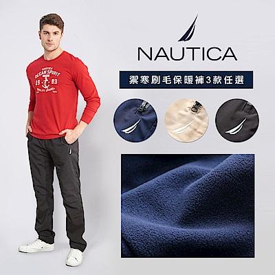 [時時樂限定]Nautica防風防潑水禦寒刷毛保暖褲(3色選)