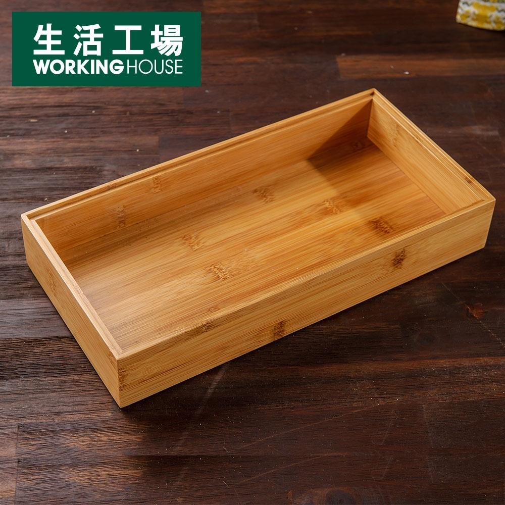 【限量商品*加購中-生活工場】竹意長形收納盒(小)