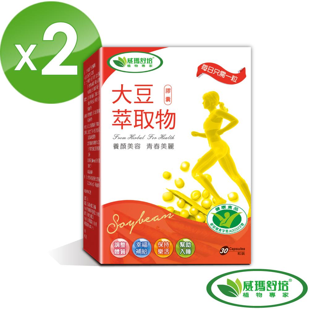 威瑪舒培 大豆萃取物膠囊 30粒/瓶(2入)