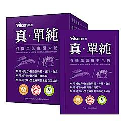 米森Vilson 有機黑芝麻紫米奶(35gx8包)