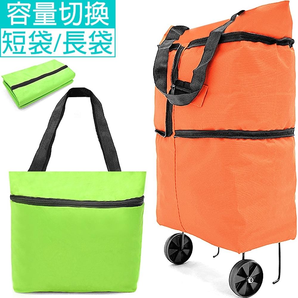 伸縮兩用折疊購物車   摺疊環保購物袋