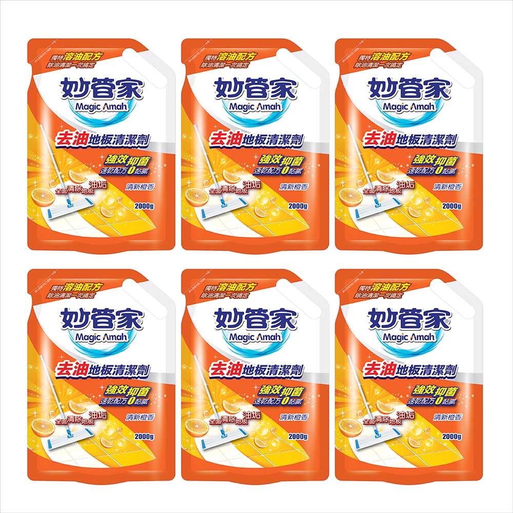 【妙管家】去油地板清潔劑補充包(清新橙香)2000g(6入/箱)